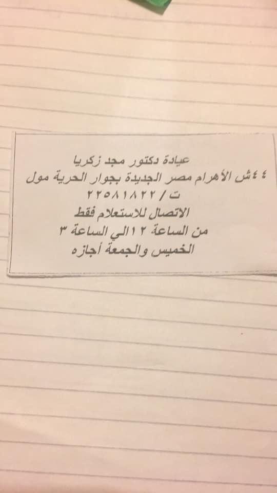 حد يعرف دكتور مخ واعصاب للكبار شاطر في القاهرة ريبوتا