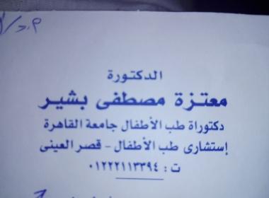عايزه اعرف افضل دكتور اطفال عن تجربه في القاهرة ؟