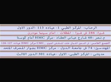 عايزة افضل دكتور عظام لعلاج كسر بالقدم القاهرة ؟