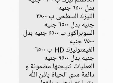 عايز دكتور عمليات تصحيح الابصار الليزك مع التكلفة في القاهرة ؟
