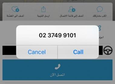 محتاجه رقم دكتور روماتولوجي في القاهرة