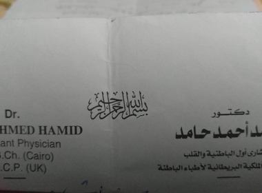 عايزة دكتور قلب و اوعيه دمويه في مدينه نصر