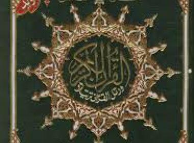 هل يمكن حفظ القرآن الكريم بالتجويد لوحدي بدون محفظ ؟
