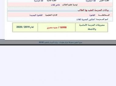 ايه الحل مع استغلال المدارس الخاصة في المصاريف
