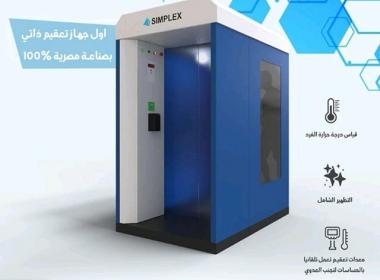 اماكن شراء كبائن تعقيم و قياس درجة الحرارة في مصر