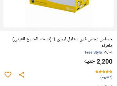 سعر فري ستايل ليبري في مصر و اماكن الشراء