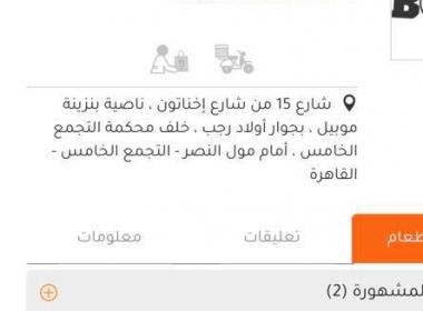 افضل محل او مكان رز بلبن في مصر