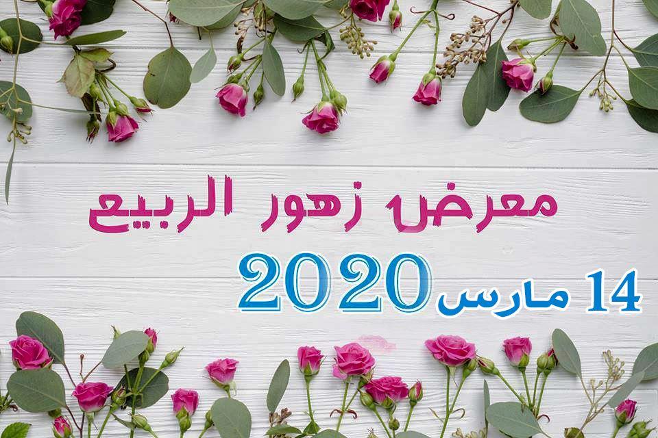 معرض زهور الربيع بحديقه الاورمان بالجيزه ( 14 مارس )