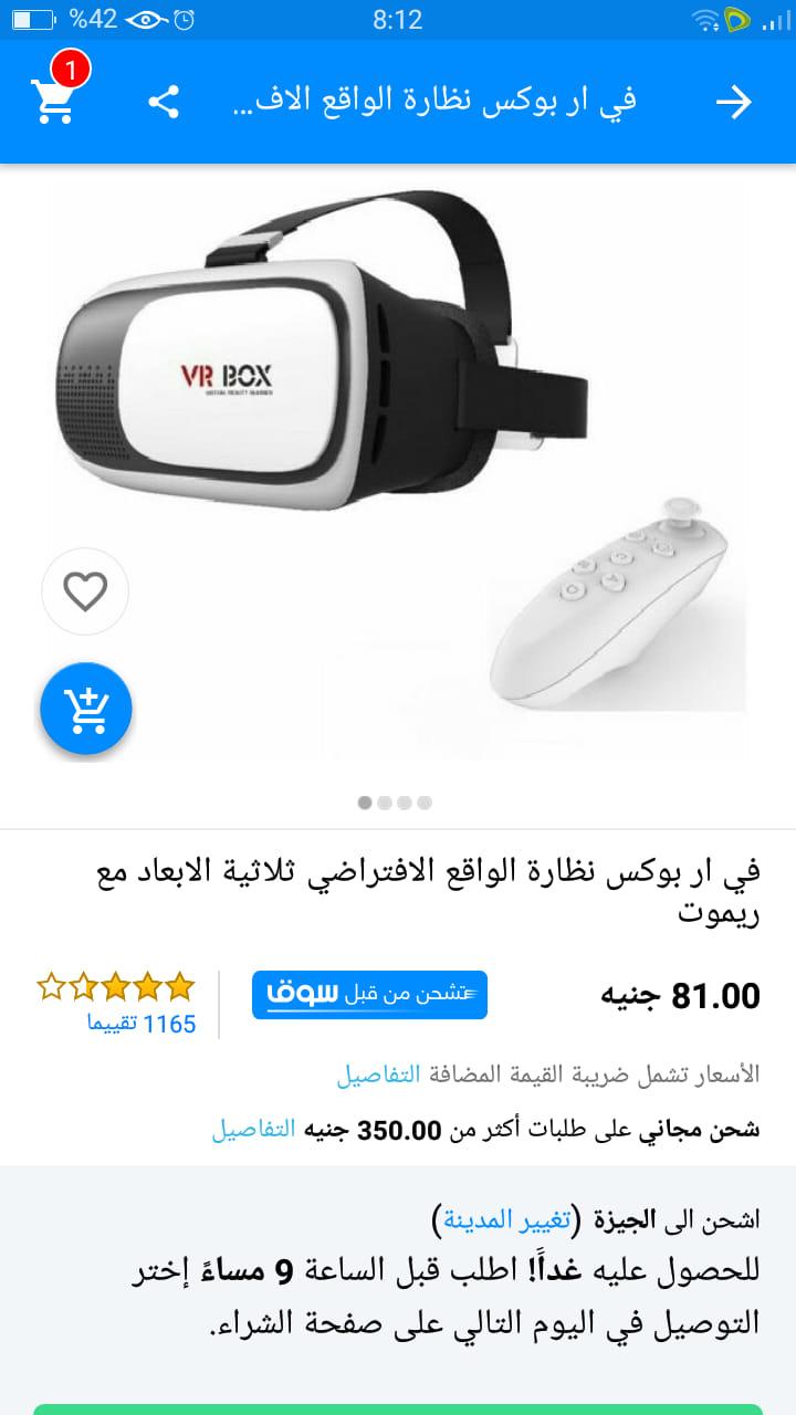 حد جرب نظارة الواقع الافتراضي vr من سوق دوت كوم