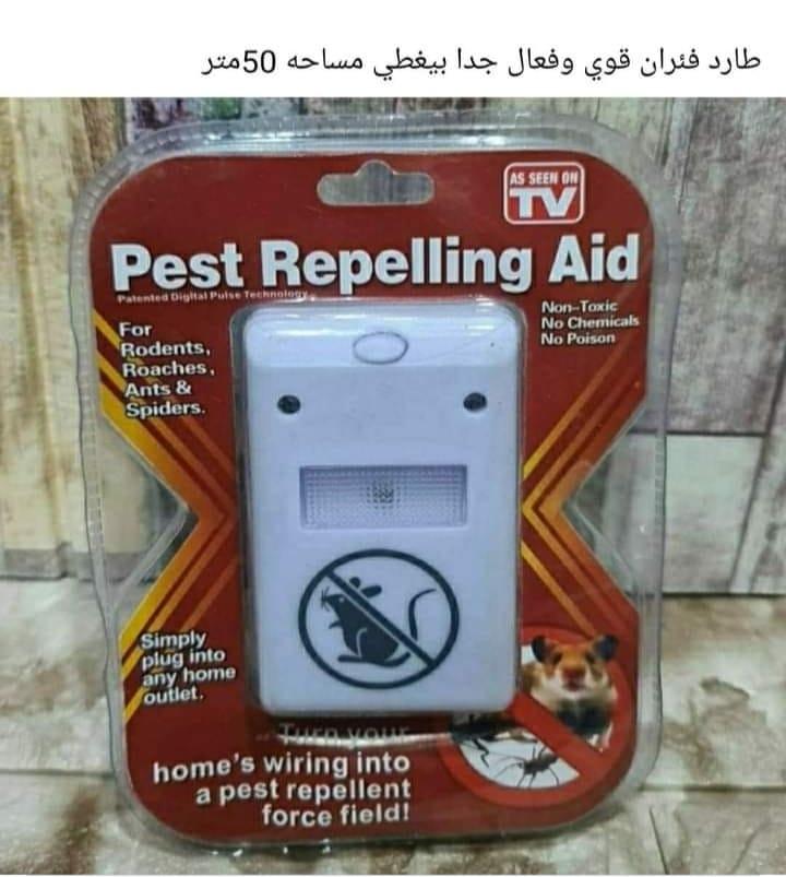 حد جرب جهاز طرد الفئران من المنزل والحدائق ؟
