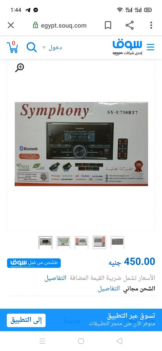 حد جرب كاست السيارة Symphony SY-U730BT7
