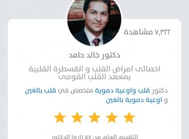 رأيكم في د. خالد حامد او حد متابع معاه قلب وأوعية